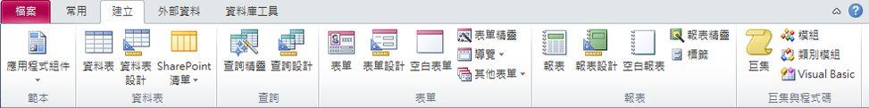 Access 中功能區上的 [建立] 索引標籤