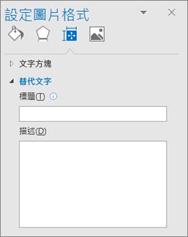 Outlook 使用者介面的畫面剪輯,顯示 [設定圖片格式] 對話方塊,以及空白 [替代文字] 的 [標題] 和 [描述] 欄位。