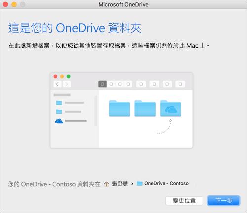 在 Mac 版歡迎使用 OneDrive 精靈中選取資料夾之後,顯示的「這是您的 OneDrive 資料夾」畫面的螢幕擷取畫面