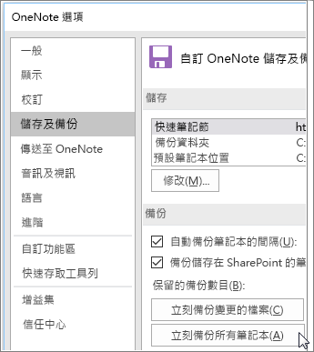 OneNote 2016 中 [OneNote 選項] 對話方塊的螢幕擷取畫面。