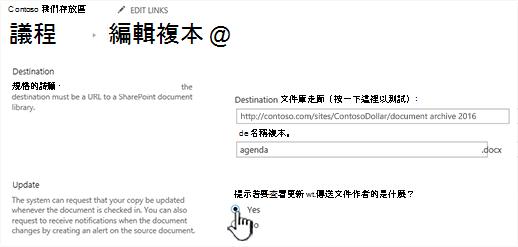 按一下 [是] 在提示作者進行的更新時所要傳送文件檢查] 區段