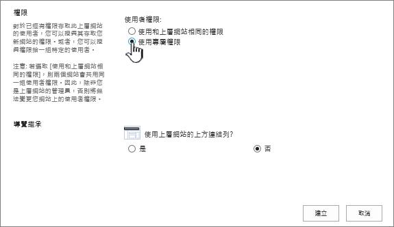 醒目提示專屬權限的 [新增企業 Wiki] 畫面