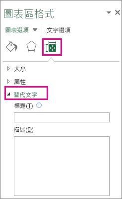 [圖表區格式] 窗格上的 [大小及內容] 索引標籤