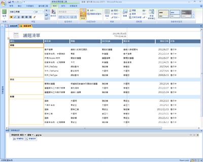 在 Office Access 2007 中編輯報表