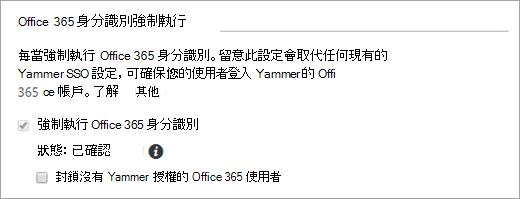 受封鎖的 Office 365 使用者的 Yammer 安全性設定中無法看到 Yammer 授權核取方塊的螢幕擷取畫面