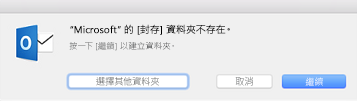 此訊息會在您第一次使用 Mac 版 Outlook 2016 中的 [封存] 按鈕時顯示
