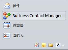 功能窗格中的 Business Contact Manager 按鈕