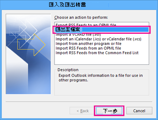 Outlook 匯出精靈 - 匯出至檔案