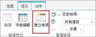 功能區上的 SharePoint 文件庫 [建立] 檢視按鈕。