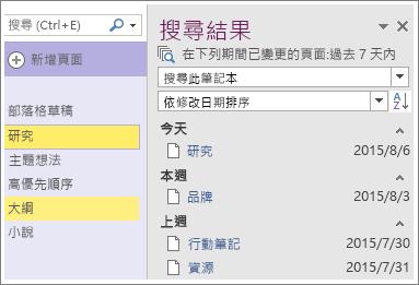 螢幕擷取畫面顯示 OneNote 2016 中的日期範圍搜尋結果。