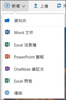 Office 365 建立新的資料夾或檔