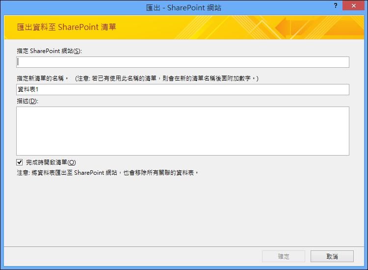 指定要匯出 Access 資料表或查詢的 SharePoint 網站。