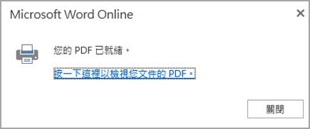 按一下以檢視 PDF