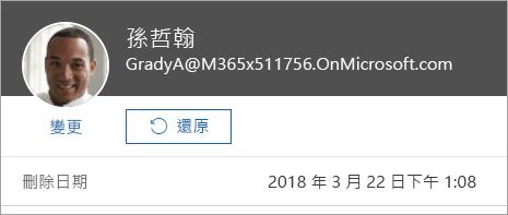 顯示可還原 Office 365 系統管理中使用者之命令的螢幕擷取畫面。