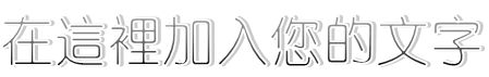 在 Publisher 2010 中已正常設定格式的文字藝術師