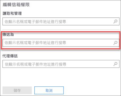 螢幕擷取畫面:允許另一個使用者以此使用者的身分傳送電子郵件