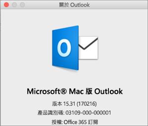 如果您是因為 Office 365 才擁有 Outlook,[關於 Outlook] 會顯示 [Office 365 訂閱]。