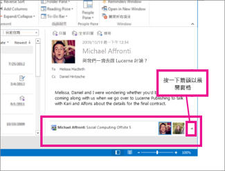 Outlook Social Connector 依預設為最小化