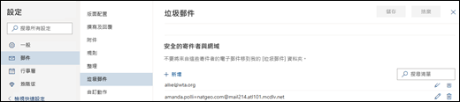 螢幕擷取畫面顯示 Outlook.com 郵件設定中的垃圾郵件安全寄件者。