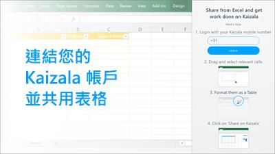 螢幕擷取畫面: 將您 Kaizala 的電話號碼新增至 [登入