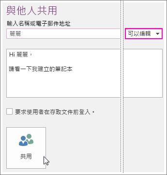 OneNote 2016 中 [共用] UI 的螢幕擷取畫面。