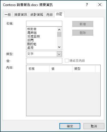 使用 [自訂摘要資訊] 索引標籤新增或修改自訂文件摘要資訊
