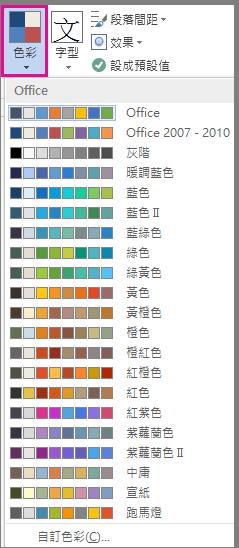 佈景主題色彩圖庫