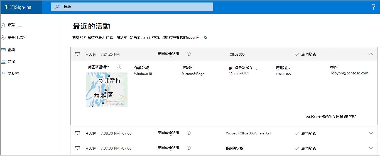 包含展開的登錄詳細資料的最新活動頁面