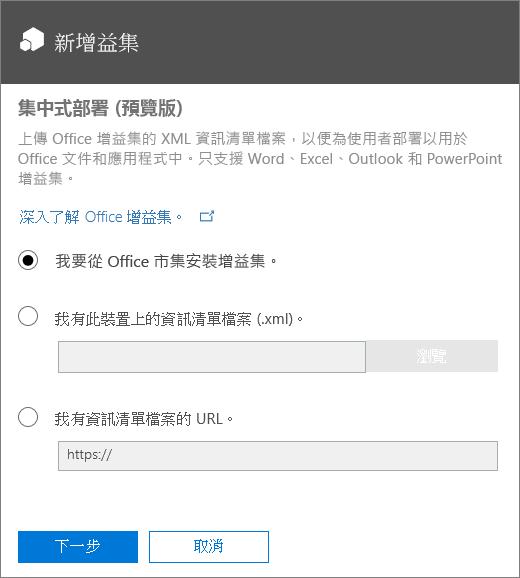 螢幕擷取畫面顯示 [集中式部署] 的 [新增益集] 對話方塊。可用的選項為透過 Office 市集新增增益集、瀏覽資訊清單檔,或輸入資訊清單檔的 URL。