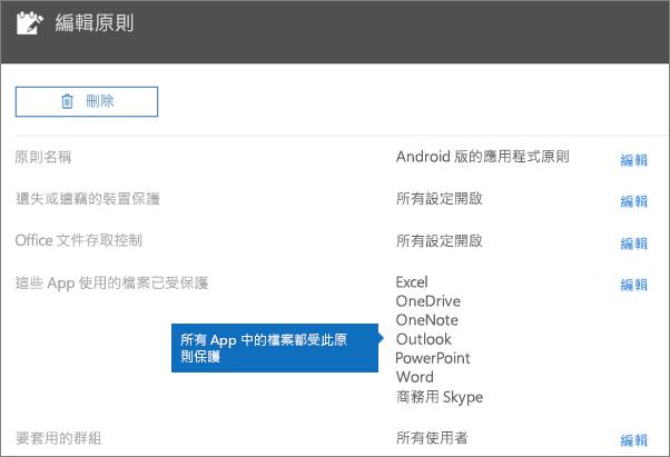 顯示會透過此原則保護檔案的所有 App。