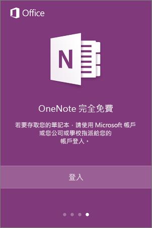 OneNote 應用程式登入畫面