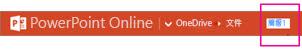 在橘色頂端列上重新命名您的檔案