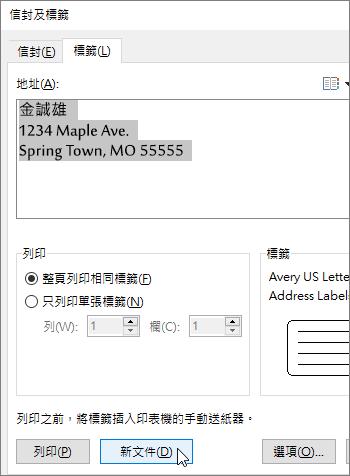 更新 [信封及標籤] 對話方塊中,[地址] 方塊的內容,然後選擇 [新文件]。