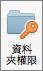 Mac 版 Outlook 2016 的 [資料夾權限] 按鈕