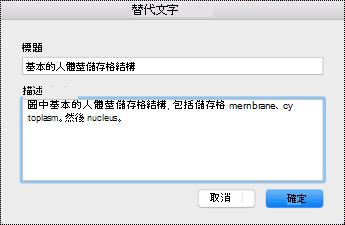 Mac 版 OneNote 的 [替代文字] 對話方塊。
