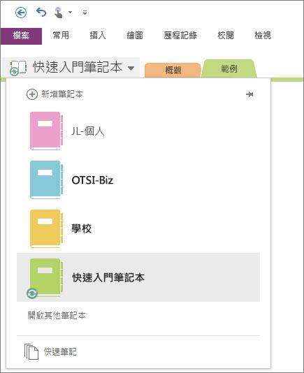 開啟筆記本清單的螢幕擷取畫面。