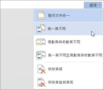 Word Online 中的 [頁首及頁尾選項] 功能表影像