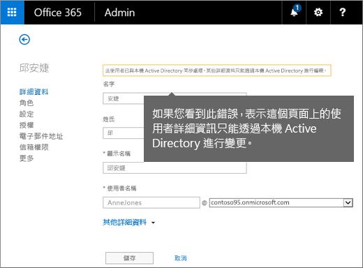 使用者詳細資料只能在 Active Directory 中變更時的錯誤訊息