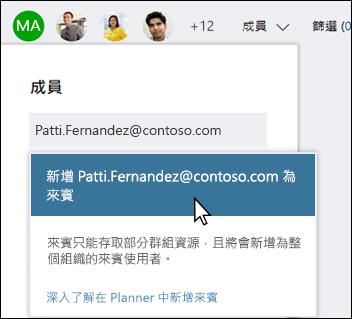 螢幕擷取畫面: 顯示提示詢問您是否要新增來賓使用者。