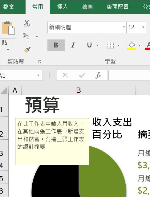 顯示內建指示之 Excel 使用者介面的畫面剪輯
