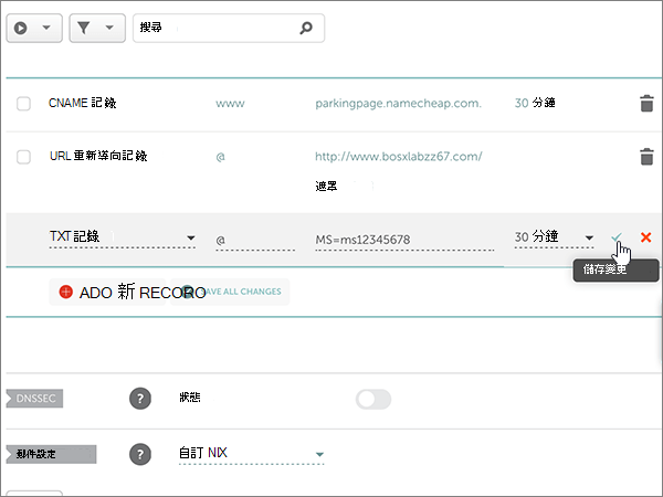 Namecheap-BP-驗證-1-3