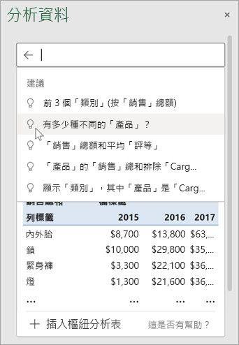 Excel 中的 [構想] 會根據資料的分析結果,為您提供建議的問題。