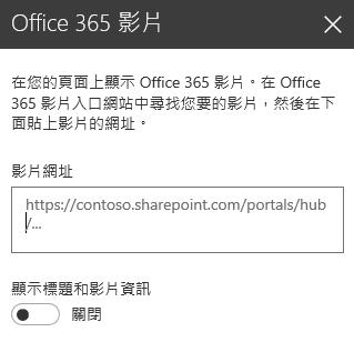 SharePoint 中 Office 365 影片位址對話方塊的螢幕擷取畫面。