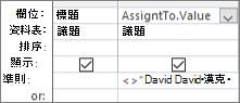 查詢設計格線。查閱欄位的值格式