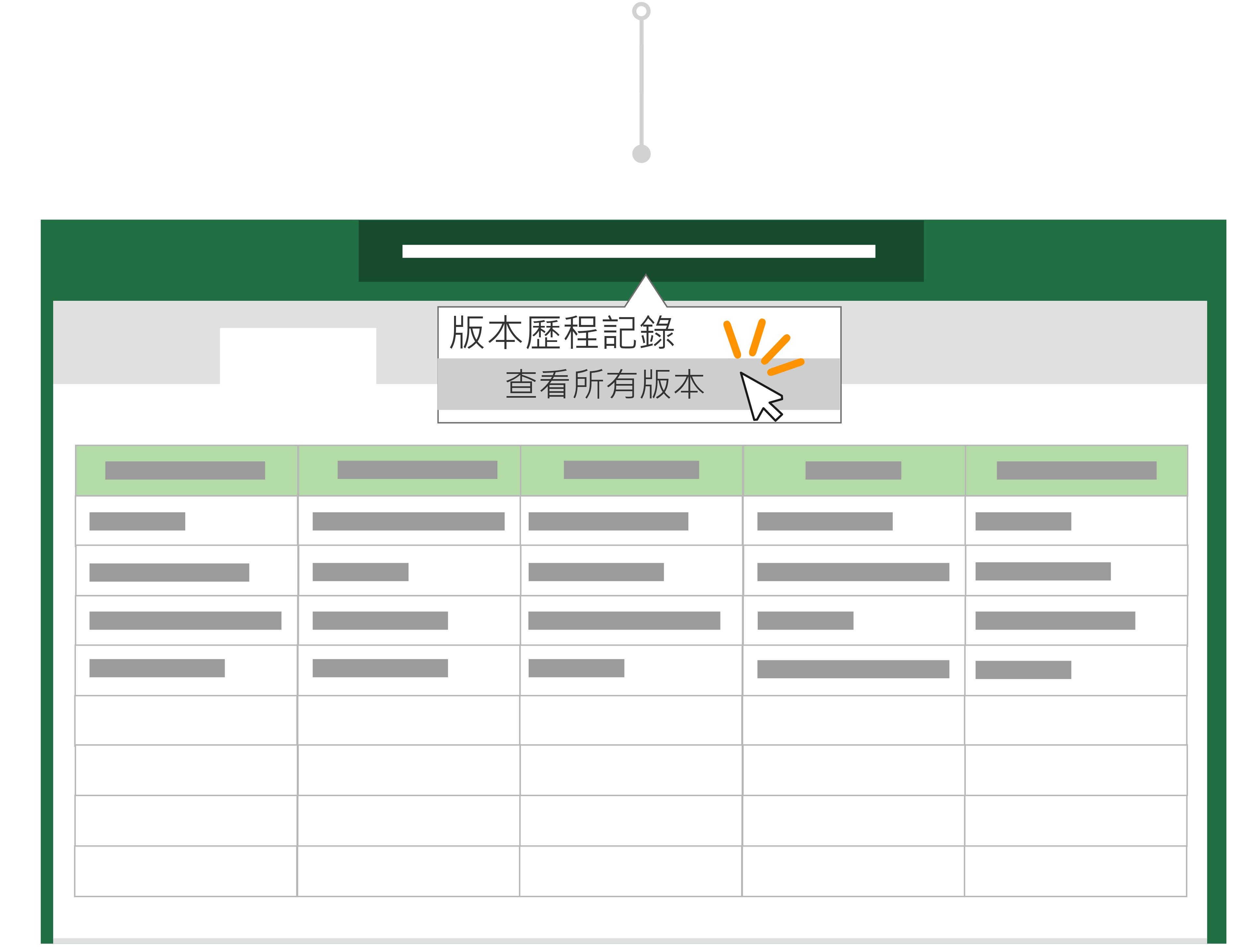 使用 [版本歷程記錄] 回到先前版本的檔案。