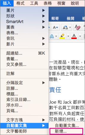 [插入] 功能表上醒目提示 [自動圖文集] > [新增]。