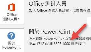 [關於 PowerPoint] 按鈕旁的版本和組建編號_C3_20171111104233