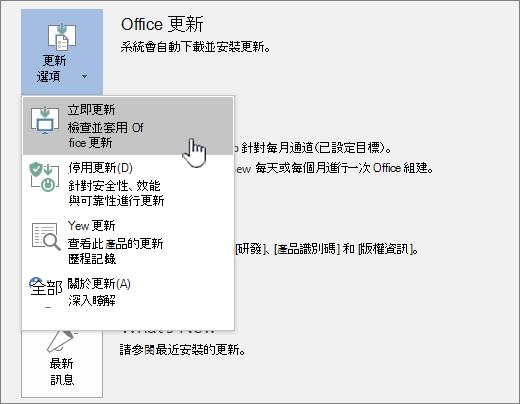 [立即取得 Office 測試人員更新] 按鈕