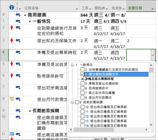 Project 前置任務欄下拉式功能表的螢幕擷取畫面