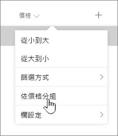 Groupby 資料行 [頁首] 功能表上的選項
